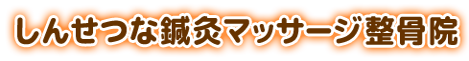 交通事故治療なら浜松しんせつな鍼灸マッサージ整骨院|23時迄営業 | 浜松市東区
