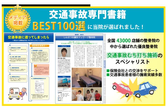 交通事故治療院BEST100選に当院が選ばれました!